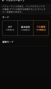 Android 8.0 LG V30+(L-01K, LGV35)の節電・電池長持ち設定まとめ(個別設定用)