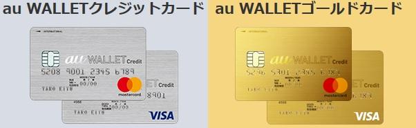 au WALLETクレジットカードの節約効果とキャンペーン、加入条件・特典情報まとめ