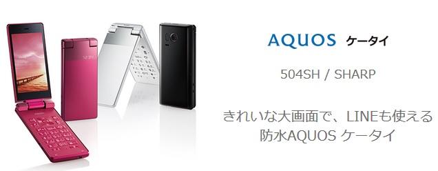 ワイモバイルのガラケーが機種変更一括1080円&月額1008円維持可能に 限定アウトレットセール追加