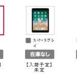 2018年モデル第6世代iPad(9.7インチ)は一部モデルで品薄に ドコモ/au/SB最新入荷情報