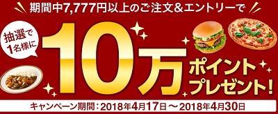 dデリバリー 4月は7777円以上の出前利用がオススメ!最大100,000+3999+2000ポイント獲得チャンス
