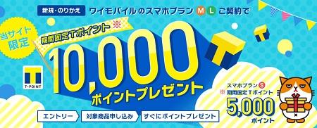 [PayPay]ワイモバイル契約で最大1万5555円分もらえる Yahooモバイルの限定キャンペーン