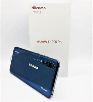 [月サポ3千円超え]ドコモの最強カメラスマホ P20 Pro HW-01K機種変更値下げで2.4万円~