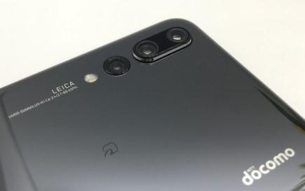 Huawei最新スマホ P20PRO/P20/liteの違いは?スペック・価格比較とセール情報まとめ