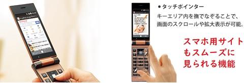 防水・ワンセグ付きプリペイド携帯 DIGNOケータイ チャージ込み1万円で使えるサービス