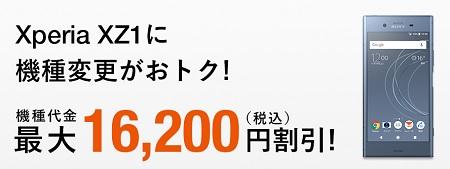 auの機種変更お買い得スマホ 型落ちXperia XZ1 SOV36が最大21200円引き 購入サポート適用