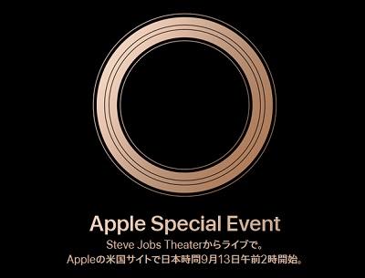 Apple 2018スペシャルイベントを9月12日開催確定 iPhone 9.XS予約開始・発売日