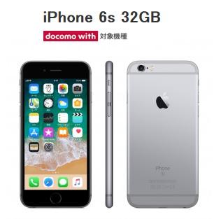 9月1日からドコモiPhone6sがdocomo with対象に!月額280円でiPhoneを追加契約する方法