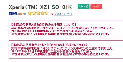 ドコモオンラインショップ 事務手数料完全0円システム改修のため長期メンテを実施 再開は9月1日10時~