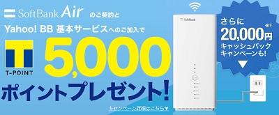 ヤフーカード保有者向け? ソフトバンクエアー契約で5000ポイント+2万円キャッシュバック