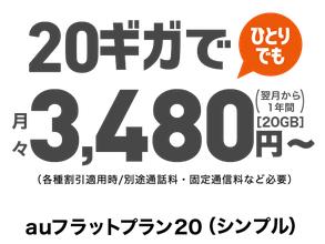 au iPhone XS発売に合わせて新値引き「ギガトクキャンペーン」20GBプラン最安3480円~ 料金の仕組みをチェック