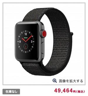 Apple Watch Series3(第3世代)を値下げ!在庫切れに注意(生産・販売終了も)