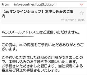 au iPhone XS/XS Max初回入荷連絡始まる!2018年iPhoneウェブ予約→購入手続きの方法