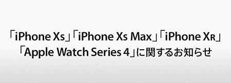 ドコモ/au/SB 揃ってiPhone XS, XS Max予約受付開始時刻を発表 公式オンラインでも受付