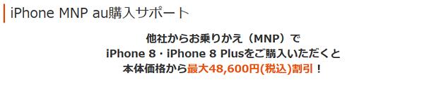 iPhone9発売前に各社iPhone 8の在庫処分モード auはMNP購入サポートで48600円引き