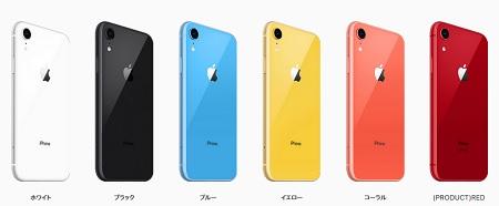 2018年廉価モデルiPhone XR 3キャリア価格比較&機種変更予約画面~申し込み手続き解説