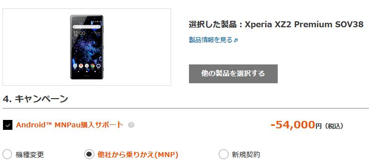 auがXperia XZ2 PremiumをMNPau購入サポートで5.4万円値引き 早くも夏モデルSOV38在庫処分