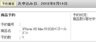 iPhone XS Max 512GB在庫なし続く 発売後1台も入荷しないお店も 在庫豊富モデルへ予約変更のススメ