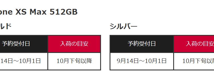 [3次入荷]ドコモiPhone XS Max 未だにほとんど予約順位進まず 入荷が遅いモデル一覧