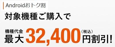 au Galaxy S9(SCV38)機種変更でも3.24万円引き Androidおトク割の適用条件-値引き後価格