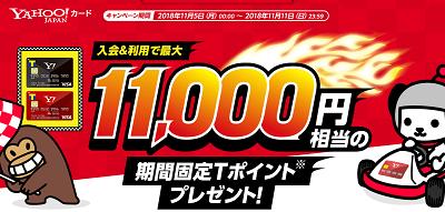 [いい買い物の日]YJカード申し込みで即5000Tポイント+最大6000Tポに増額のチャンス