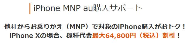 auのiPhone Xを半額に値下げ MNPau購入サポート適用で6.5万円引き 3キャリアで唯一の売れ残り在庫