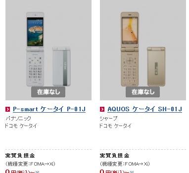 ドコモガラケー SH-01Jオンライン在庫はなく取り寄せ販売のみに 型落ちで販売終了間近かも