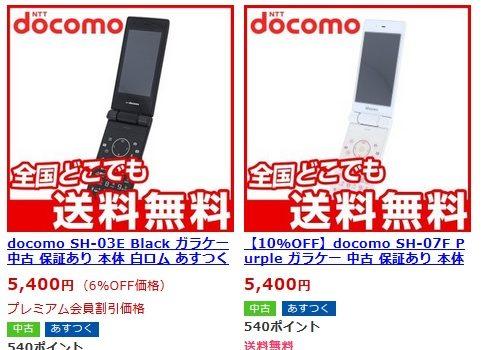 販売終了も売れる中古携帯 ドコモガラケー(FOMA)が安く買えるショップもたくさん