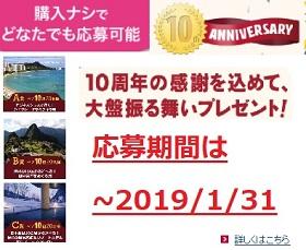 ドコモオンライン10周年