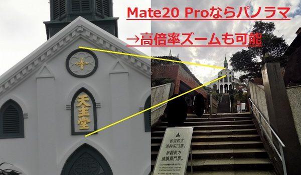 トリプルカメラMate20 Proと50万円のデジカメでガチ写真撮影対決 夜景・ズーム・広角レンズを評価