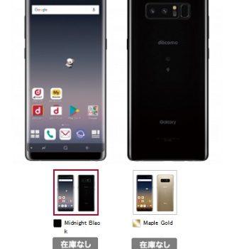 ドコモオンライン Galaxy Note8 SC-01Kが在庫切れ・予約/購入不可に 新型に世代交代へ