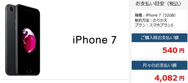 格安スマホに防水iPhoneが登場 ワイモバイル・UQモバイルでiPhone 7料金維持費を比較解説 キャッシュバックや特典も
