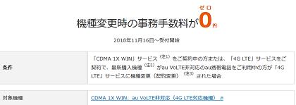 [手数料/機種代0円~]au3Gガラケー終了(CDMA 1X WIN) 「ケータイとりかえ割」買える安い携帯料金・維持費