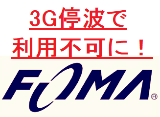 [FOMA終了日確定]NTTドコモ FOMA/iモードサービス停止日を正式発表 2026年3月末で幕