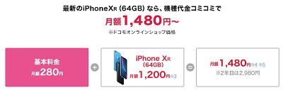 2019年ドコモ学割はiPhone8に使うといくらで買えるか?在庫がある今がチャンス 型落ちで月額料金も安い