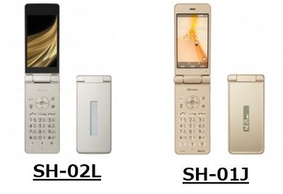 ドコモガラケーの2019年最新携帯正統モデル AQUOSケータイ SH-02L発売日2月8日 機能・料金表