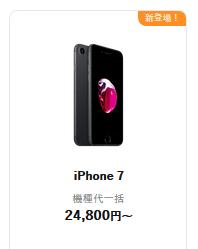 ワイモバイルiPhone7値下げ Sプランでも買いやすい一括2.6万円へ でも人気は一括540円のiPhone SE?