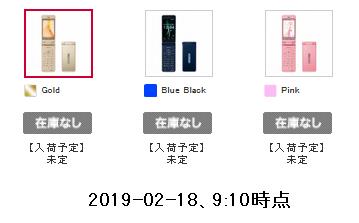FOMAガラケーからの買い替え人気0円ガラホ SH-01J在庫販売終了 新型モデル・他の安いドコモ携帯はある?