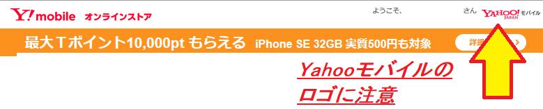モバイル yahoo