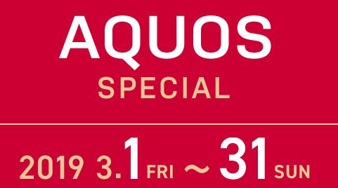 ドコモ格安スマホ AQUOS sense2 SH-01L維持費280円+期間限定2万ポイント貰えるチャンス