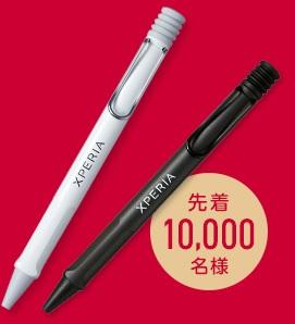 [先着プレゼント]機種変更で貰えるXperiaロゴ入り高級ボールペン ドコモ「Xperiaスペシャル」3月15日から