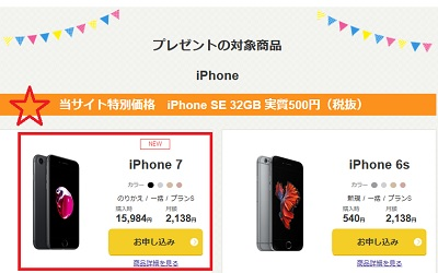 [激アツ値下げ]ワイモバイルiPhone7も一括1.6万円に緊急値下げ!最大1.5万Tポイントも