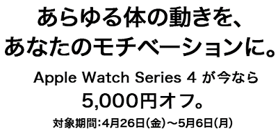 ビックカメラでApple Watch Series4値下げセール!Line Payで合計最大20%還元も
