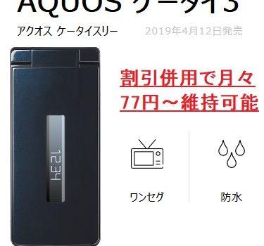 2019年春モデルガラケー AQUOSケータイ3を一括1.5万購入&月々77円~維持が可能に 料金請求内訳解説