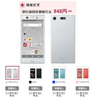ドコモ最安スマホ Xperia XZ1 Compact SO-02Kが公式オンラインで在庫切れ いよいよ販売終了か