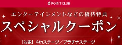 [2019年5月]ドコモユーザー以外も貰えるスペシャルクーポン-優待特典まとめ dポイントクラブ