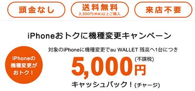 5月13日まで限定 au最新iPhone機種変更が実質的に最大1万円値下げ!旧モデル買い替えでキャッシュバック