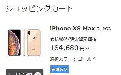 2019年6月 割引なし・値上げされたドコモiPhoneを安く買う方法はあるか?売却/クーポン/ポイント還元活用