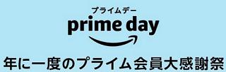 [厳選]7/15-16開催 アマゾンプライムデーセール SIMフリースマホ・ガジェット激安品まとめ