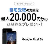 ソフトバンクPixel3,3 XLを機種変更でも大幅値下げ!2年負担2.9万円~ Pixel3aならキャッシュバック・還元も